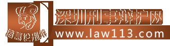 深圳刑事辩护网