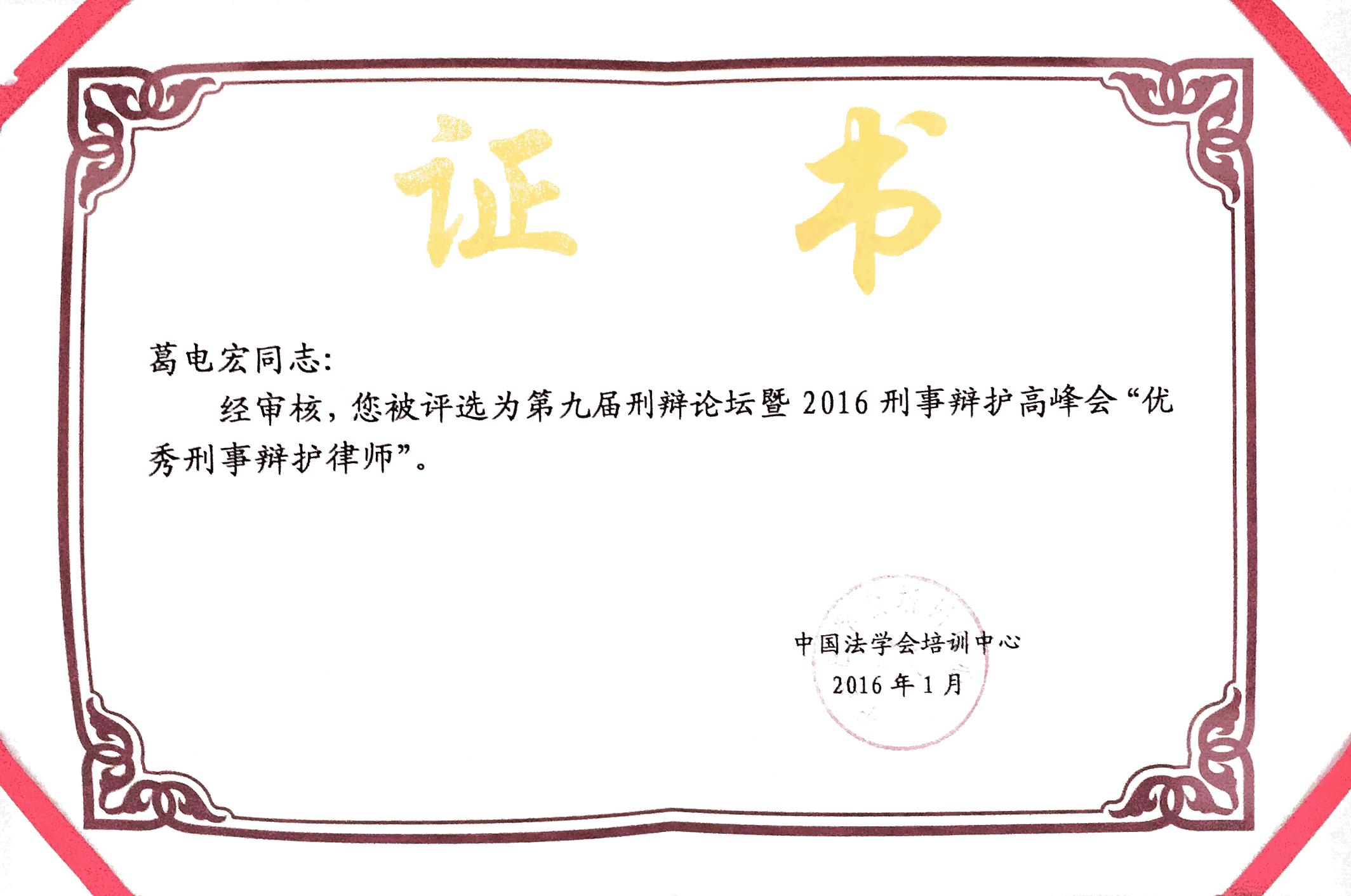 """葛电宏律师被评为""""优秀刑事辩护律师"""""""