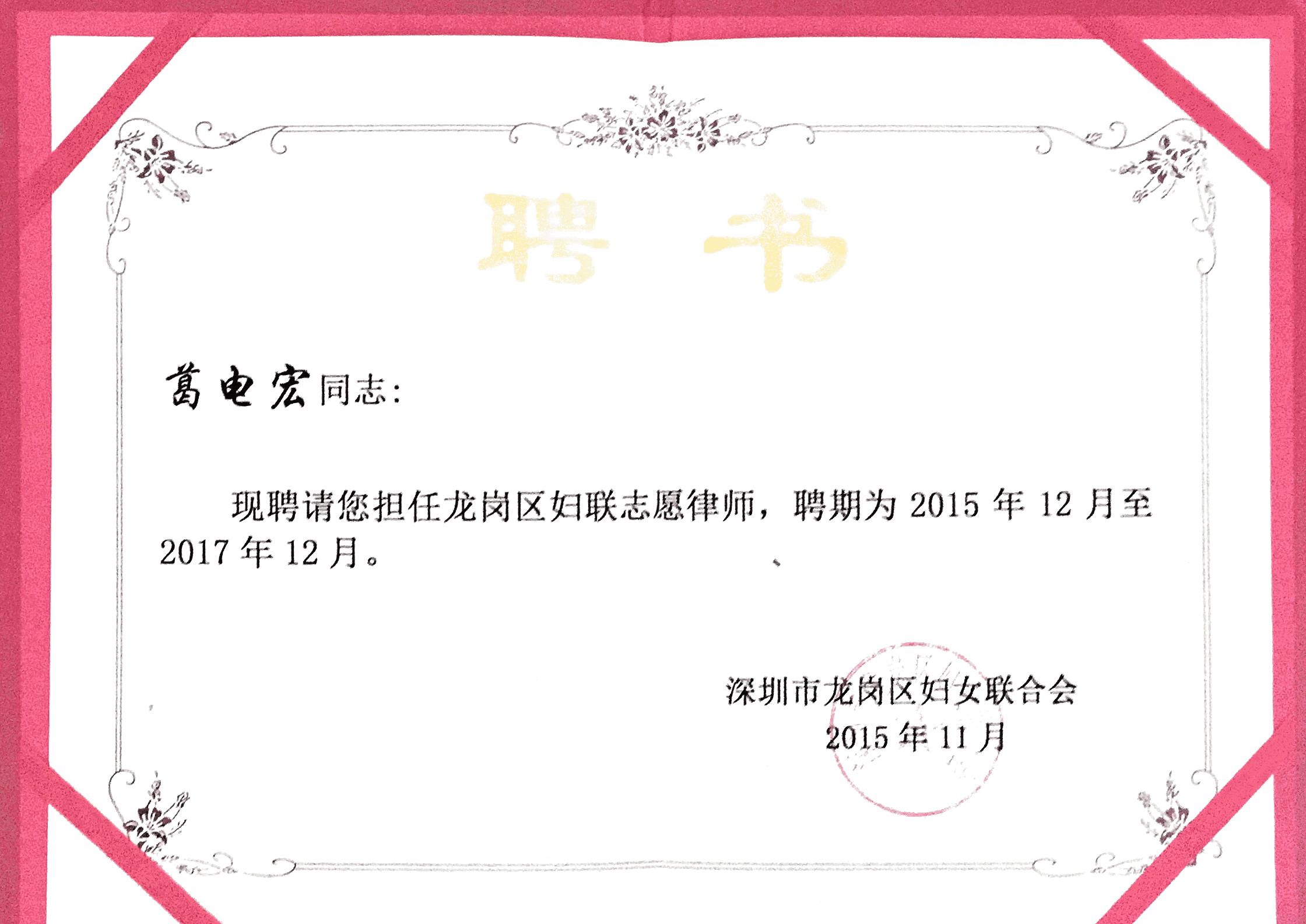 葛电宏律师被聘为龙岗区妇联志愿律师
