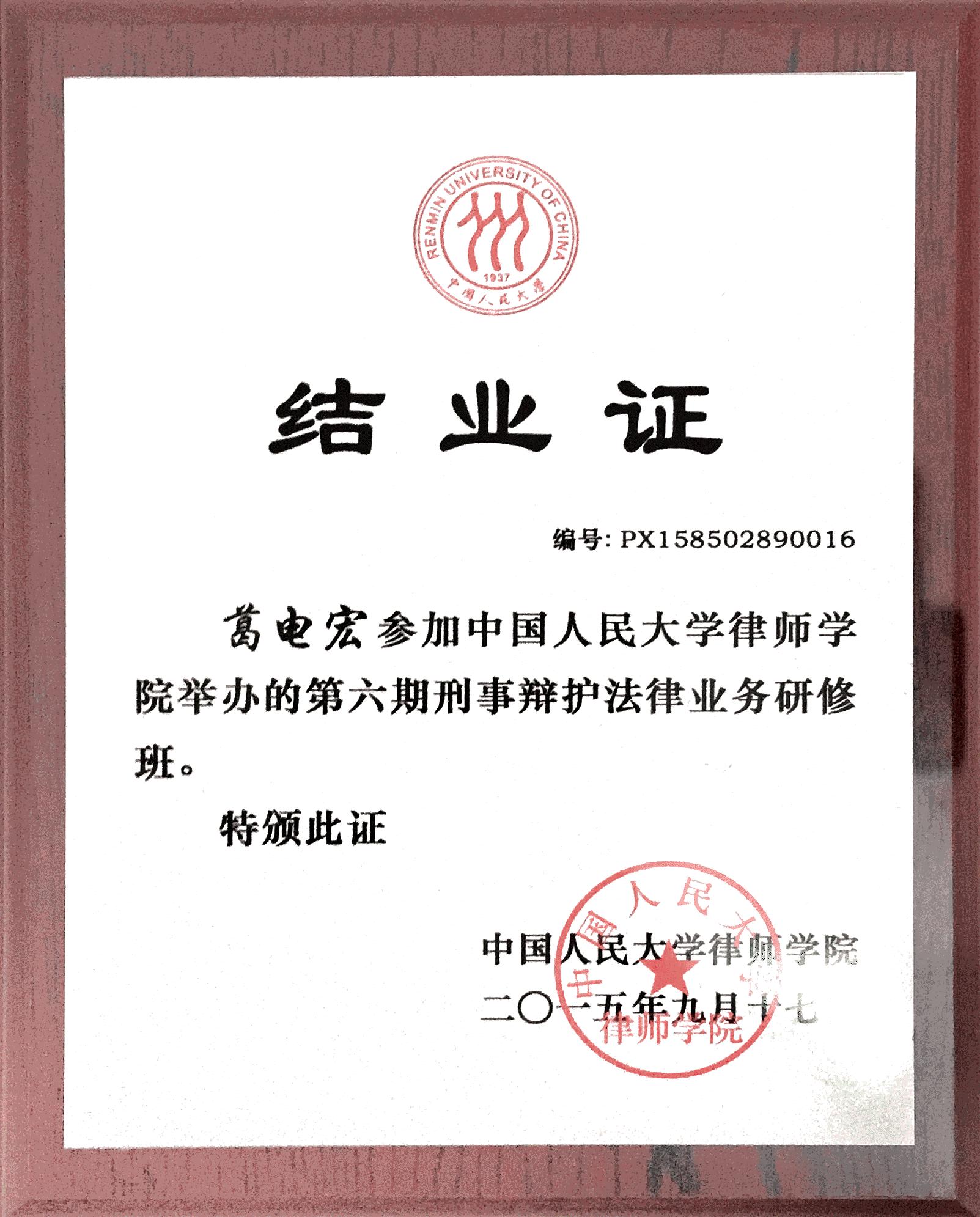 葛电宏律师参加人大刑事辩护法律业务研修班结业证书