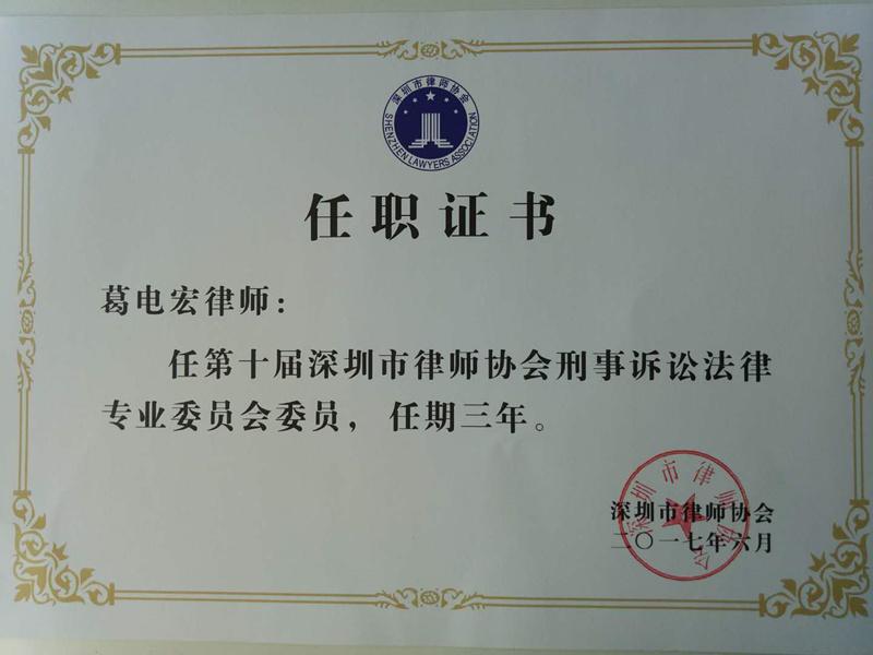 葛电宏任律师协会刑事诉讼法律专业委员会委员任职证书
