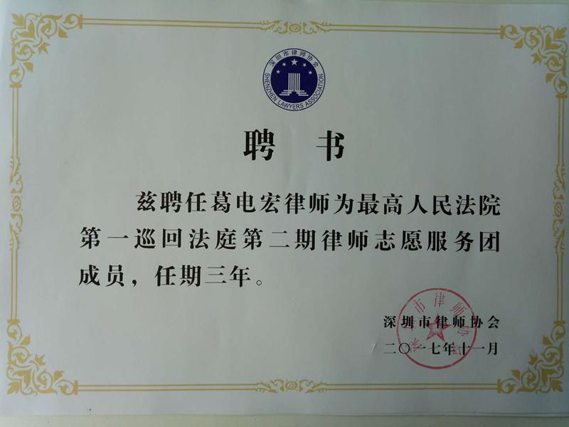 葛电宏被聘为第一巡回法庭第二期律师志愿服务团成员