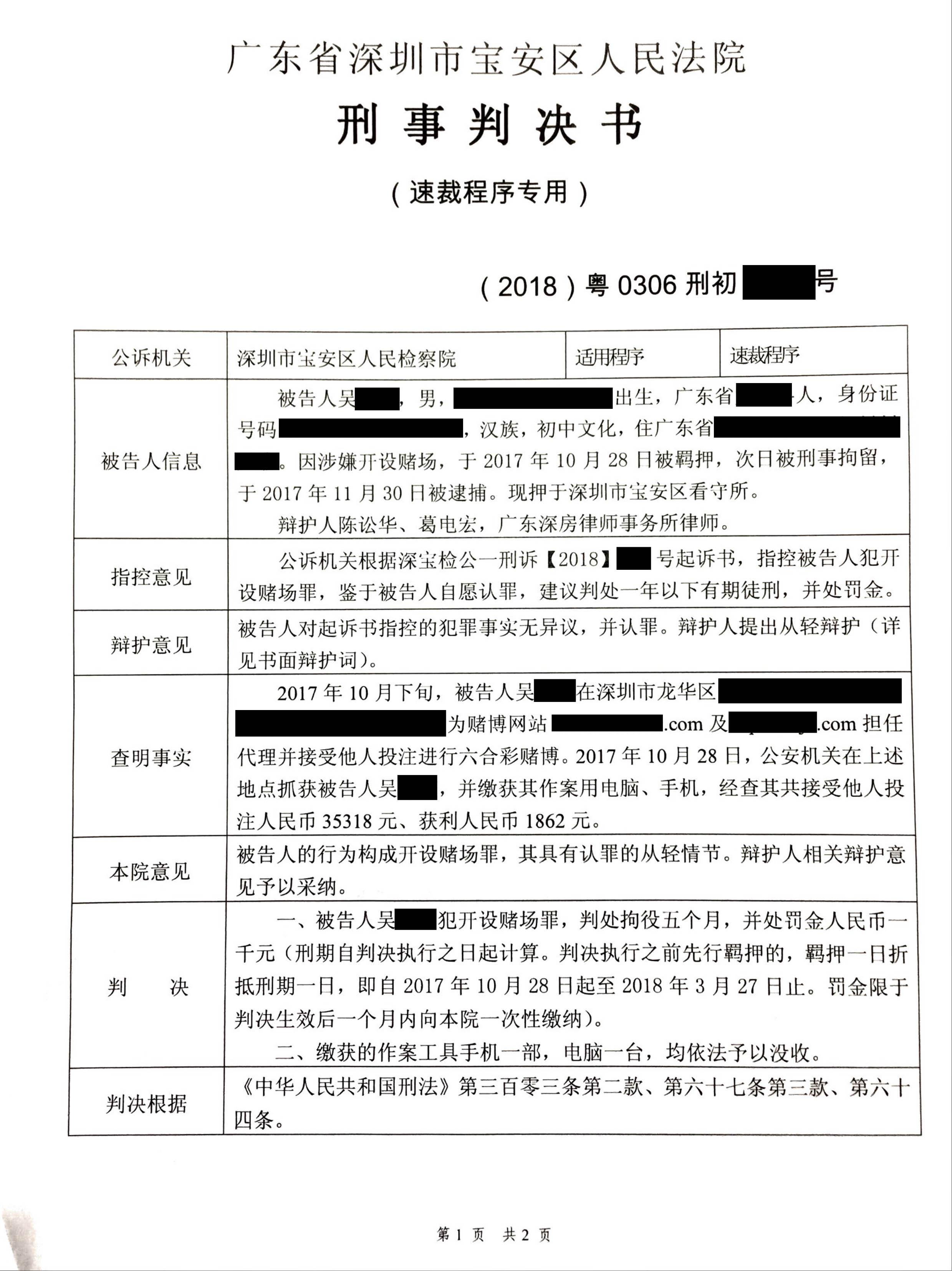 开设赌场罪:公诉机关建议徒刑刑罚,律师辩护终获轻