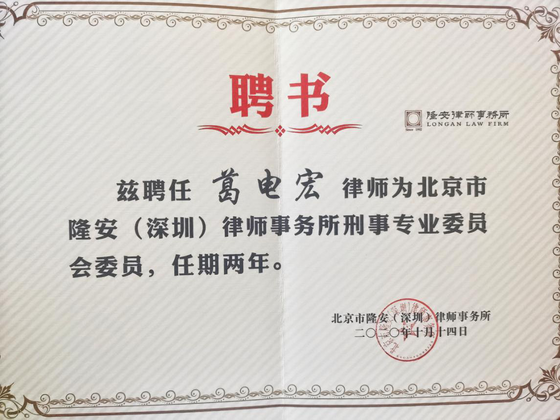 葛电宏律师任北京市隆安(深圳)律师事务所刑事专业委员
